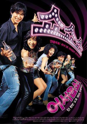 Show Show Show - South Korean poster (thumbnail)