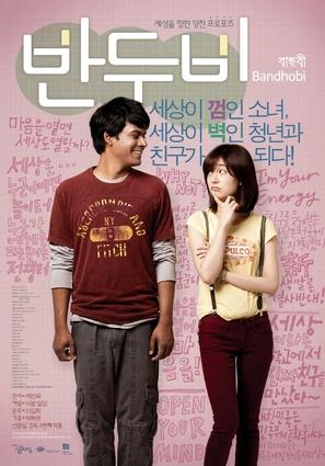 Bandhobi - South Korean Movie Poster (thumbnail)