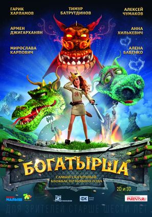 Bogatyrsha - Russian Movie Poster (thumbnail)