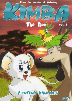"""Janguru taitei"" - DVD cover (thumbnail)"