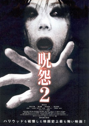 Ju-on: The Grudge 2 - Japanese Movie Poster (thumbnail)
