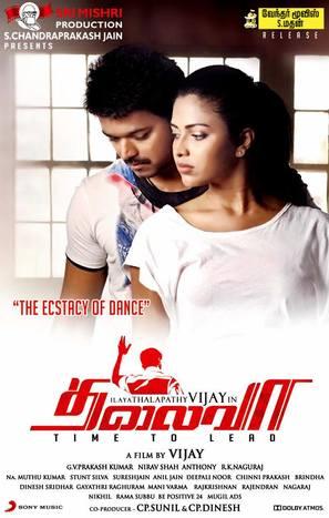 Thalaivaa - Indian Movie Poster (thumbnail)