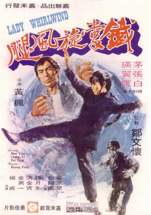 Tie zhang xuan feng tui - Chinese Movie Poster (thumbnail)