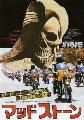 Stone - Japanese Movie Poster (thumbnail)
