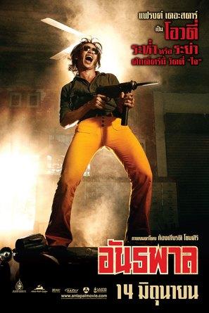 Antapal - Thai Movie Poster (thumbnail)