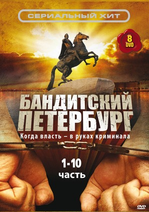 """Banditskiy Peterburg: Baron"" - Russian Movie Cover (thumbnail)"