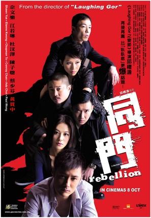 Tung moon - Malaysian Movie Poster (thumbnail)