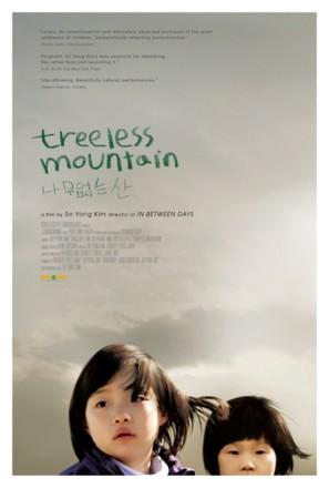 Treeless Mountain - Movie Poster (thumbnail)