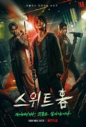 """Sweet Home"" - South Korean Movie Poster (thumbnail)"