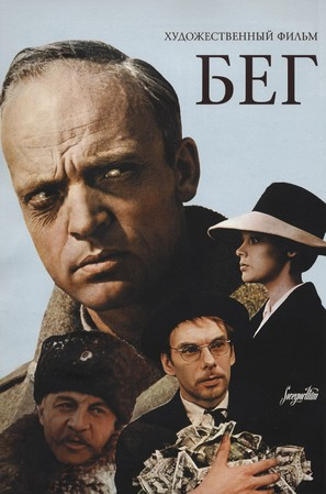 Beg - Russian Movie Poster (thumbnail)