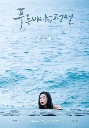 """Pooreun Badaui Junsul"" - South Korean Movie Poster (thumbnail)"