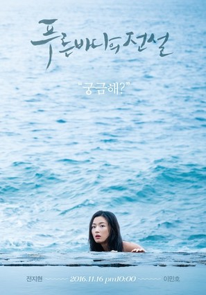 """Pooreun Badaui Junsul"" - South Korean Movie Poster (thumbnail)"
