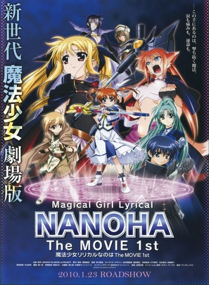 Mahou shoujo ririkaru Nanoha the movie 1st - Japanese Movie Poster (thumbnail)