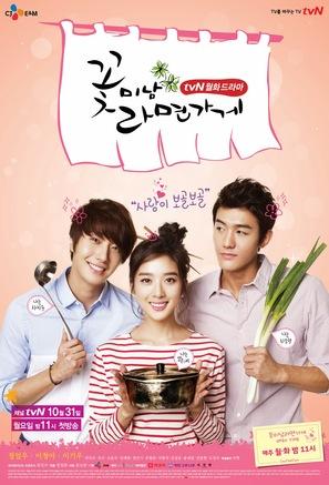 """Kkotminam Ramyeongage"" - South Korean Movie Poster (thumbnail)"