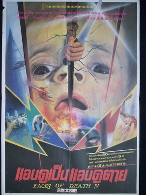 Faces of Death IV - Thai Movie Poster (thumbnail)