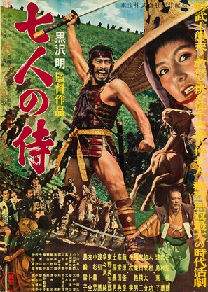 Shichinin no samurai - Japanese Movie Poster (thumbnail)