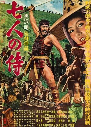 Shichinin no samurai - Japanese Movie Poster (thumbnail)