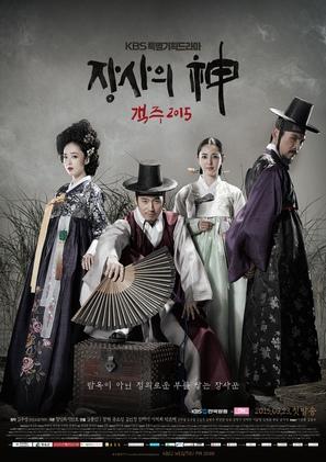 """""""Jangsaui sin: Gaekju 2015"""" - South Korean Movie Poster (thumbnail)"""