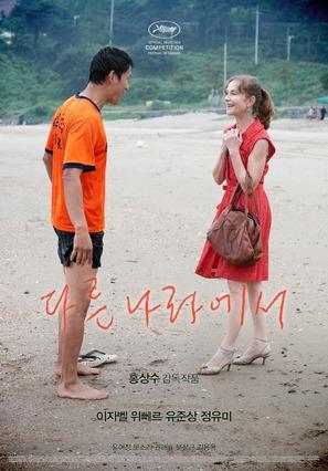 Da-reun na-ra-e-suh - South Korean Movie Poster (thumbnail)
