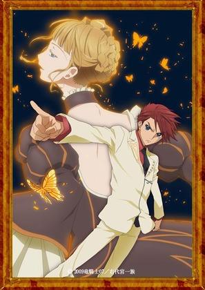 """Umineko no naku koro ni"" - Japanese Movie Poster (thumbnail)"