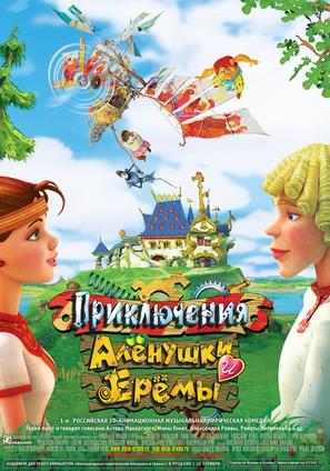Priklyuchenya Alenushki i Eremi - Russian Movie Poster (thumbnail)