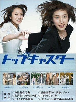 """Toppu kyasutâ"" - Japanese Movie Poster (thumbnail)"