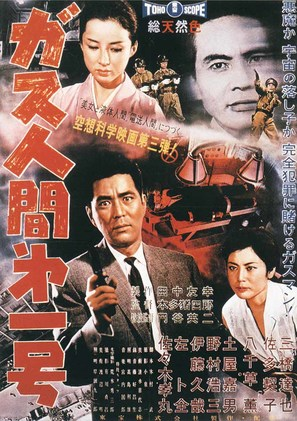 Gasu ningen dai ichigo - Japanese Movie Poster (thumbnail)