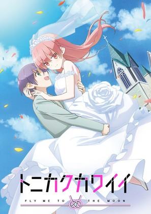 """Tonikaku Kawaii"" - Japanese Movie Poster (thumbnail)"
