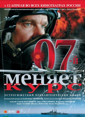 07-y menyaet kurs - Russian Movie Poster (thumbnail)