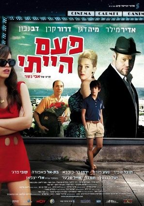 Once I Was - Israeli Movie Poster (thumbnail)