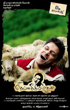 Deiva Thirumagan - Indian Movie Poster (thumbnail)