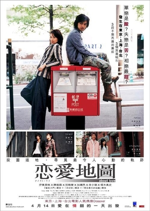 About Love - Taiwanese poster (thumbnail)