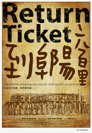 Return Ticket - Movie Poster (thumbnail)