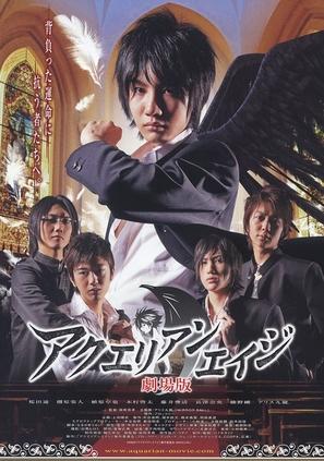 Akuerian eiji: Gekijô ban - Japanese Movie Poster (thumbnail)