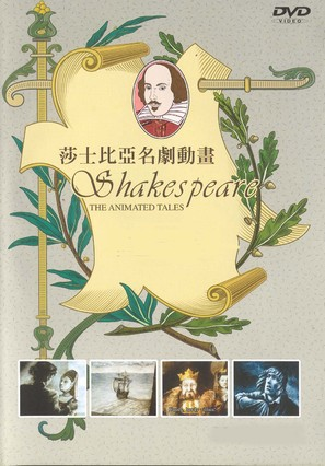"""""""Shakespeare: The Animated Tales"""" - Taiwanese Movie Cover (thumbnail)"""
