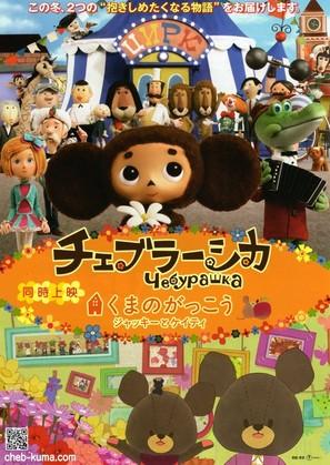 Cheburashka - Japanese Movie Poster (thumbnail)