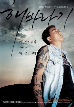 Haebaragi - South Korean poster (thumbnail)