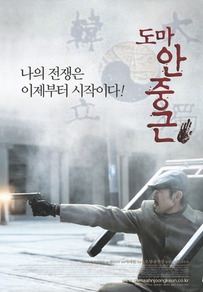 Doma Ahn Jung-geun - South Korean poster (thumbnail)
