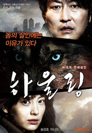 Howling - South Korean Movie Poster (thumbnail)
