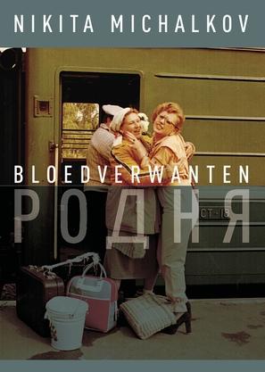 Rodnya - Dutch Movie Cover (thumbnail)