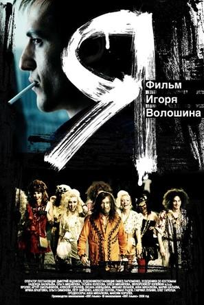 Ya - Russian Movie Poster (thumbnail)