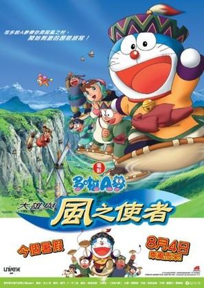 Doraemon: Nobita and the Wind Wizard - Hong Kong Movie Poster (thumbnail)