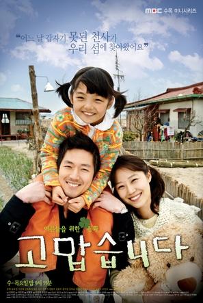 """""""Thank You"""" - South Korean Movie Poster (thumbnail)"""