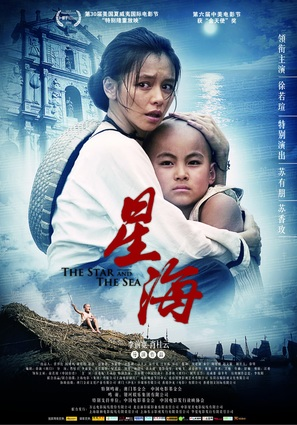 Xinghai - Chinese Movie Poster (thumbnail)