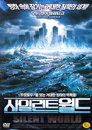 Absolute Zero - South Korean Movie Cover (thumbnail)