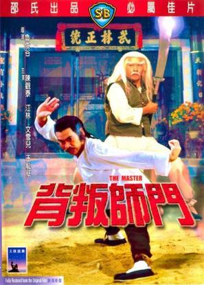 Bui bun si mun - Hong Kong Movie Cover (thumbnail)