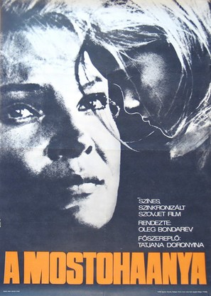 Machekha - Hungarian Movie Poster (thumbnail)