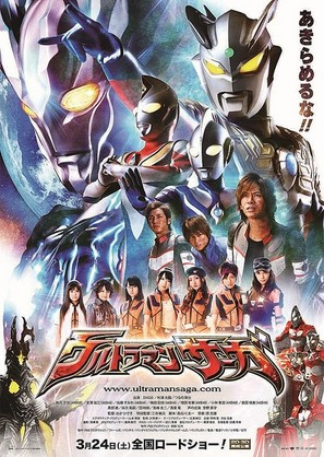 Ultraman Saga - Japanese Movie Poster (thumbnail)