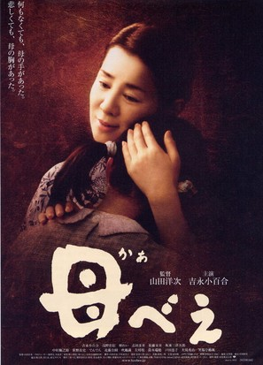 Kaabee - Japanese Movie Poster (thumbnail)