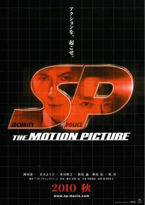 SP: The motion picture yabô hen - Japanese Movie Poster (thumbnail)